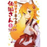 世話やきキツネの仙狐さん(3)(KADOKAWA) [電子書籍]