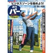 週刊 パーゴルフ 2018/12/18号(グローバルゴルフメディアグループ) [電子書籍]