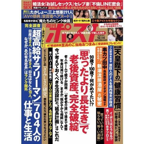 週刊ポスト 2018年12/14号(小学館) [電子書籍]