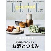 ELLE gourmet(エル・グルメ) 2019年1月号(ハースト婦人画報社) [電子書籍]