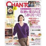 CHANTO(チャント) 2019年1月号(主婦と生活社) [電子書籍]