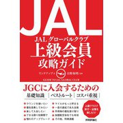 JAL 上級会員 攻略ガイド(技術評論社) [電子書籍]