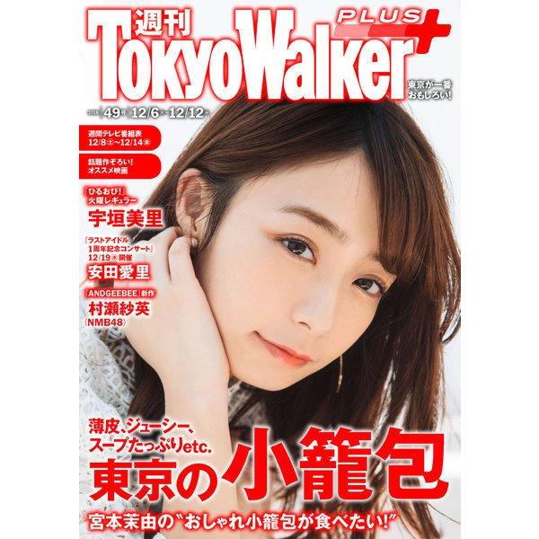 週刊 東京ウォーカー+ 2018年 No.49 (12月5日発行)(KADOKAWA / 角川マガジンズ) [電子書籍]