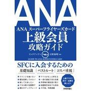 ANA 上級会員 攻略ガイド(技術評論社) [電子書籍]