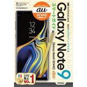 ゼロからはじめる au Galaxy Note9 SCV40 スマートガイド(技術評論社) [電子書籍]