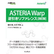 ASTERIA Warp逆引きリファレンス 改訂版(インプレス) [電子書籍]