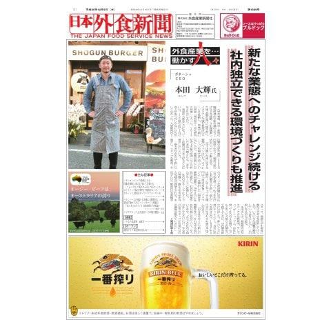 日本外食新聞 2018/12/5号(外食産業新聞社) [電子書籍]