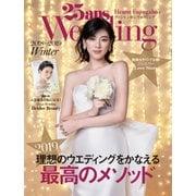 25ans Wedding ヴァンサンカンウエディング 2018 Winter(ハースト婦人画報社) [電子書籍]