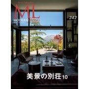 モダンリビング(MODERN LIVING) No.242(ハースト婦人画報社) [電子書籍]