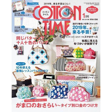 COTTON TIME 2019年1月号(主婦と生活社) [電子書籍]