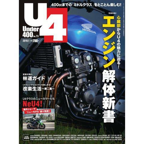 Under400 No.73(クレタパブリッシング) [電子書籍]