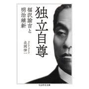 独立自尊 ──福沢諭吉と明治維新(筑摩書房) [電子書籍]