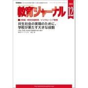 教育ジャーナル 2018年12月号Lite版(第1特集)(学研) [電子書籍]
