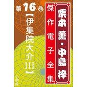 栗本薫・中島梓傑作電子全集16 (伊集院大介 III)(小学館) [電子書籍]