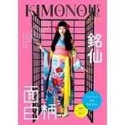 KIMONO姫13 なんて楽しいキモノ編(祥伝社) [電子書籍]