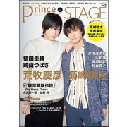 Prince of STAGE Vol.5(ぶんか社) [電子書籍]