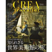 CREA Traveller 2019 Winter NO.56(文藝春秋) [電子書籍]