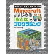 読んだら「こども」に教えたくなる! Minecraftではじめる「おとな」のプログラミング(秀和システム) [電子書籍]