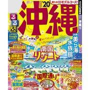 るるぶ沖縄'20(JTBパブリッシング) [電子書籍]
