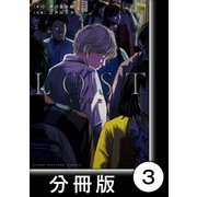 ロスト失踪者たち【分冊版】3(竹書房) [電子書籍]