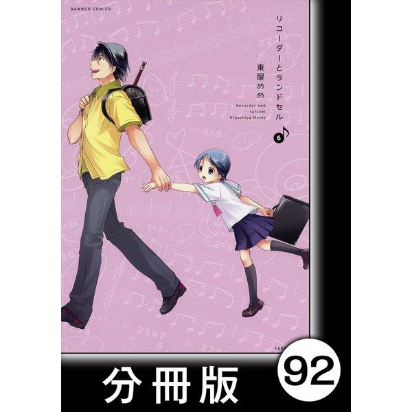 リコーダーとランドセル【分冊版】92(竹書房) [電子書籍]