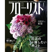 フローリスト 2019年1月号(誠文堂新光社) [電子書籍]