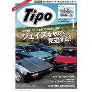 Tipo(ティーポ) No.355(ネコ・パブリッシング) [電子書籍]