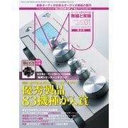MJ無線と実験 2019年1月号(誠文堂新光社) [電子書籍]