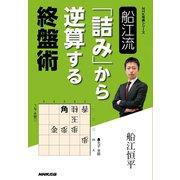 船江流 「詰み」から逆算する終盤術(NHK出版) [電子書籍]