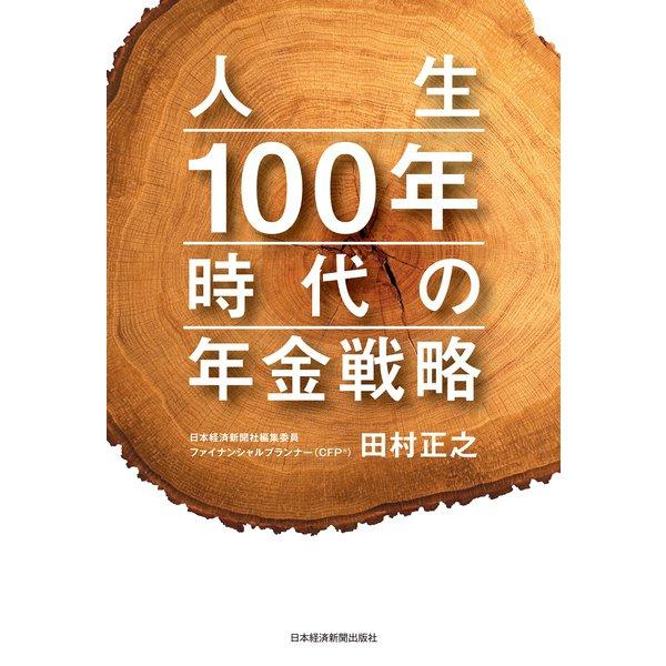 人生100年時代の年金戦略(日本経済新聞出版社) [電子書籍]