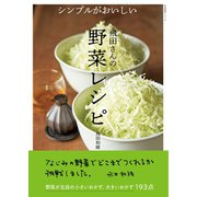 シンプルがおいしい 飛田さんの野菜レシピ(NHK出版) [電子書籍]