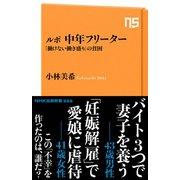 ルポ 中年フリーター 「働けない働き盛り」の貧困(NHK出版) [電子書籍]
