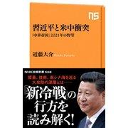 習近平と米中衝突 「中華帝国」2021年の野望(NHK出版) [電子書籍]