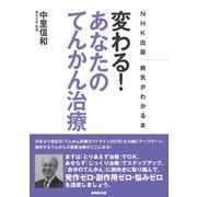 NHK出版 病気がわかる本 変わる! あなたのてんかん治療(NHK出版) [電子書籍]