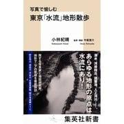 写真で愉しむ 東京「水流」地形散歩(集英社) [電子書籍]