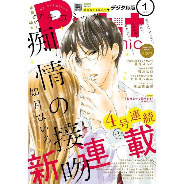 プチコミック 2019年1月号(2018年12月7日発売)(小学館) [電子書籍]