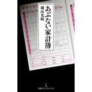 あぶない家計簿(日経BP社) [電子書籍]