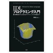 IDLプログラミング入門―基本概念から3次元グラフィックス作成まで―(講談社) [電子書籍]