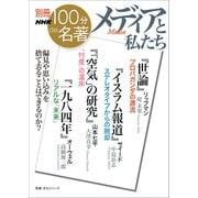 別冊NHK100分de名著 メディアと私たち(NHK出版) [電子書籍]