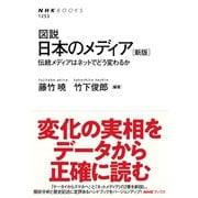 図説 日本のメディア (新版) 伝統メディアはネットでどう変わるか(NHK出版) [電子書籍]