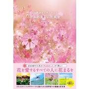 100年後まで残したい! 日本の美しい花風景(三才ブックス) [電子書籍]