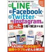 LINE・Facebook・Twitter・Instagramの困ったを1冊で解決する本(三才ブックス) [電子書籍]