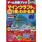 ゲーム攻略ブック マインクラフトの基本から建築まで1冊でわかる本 プログラミング教育対応版(三才ブックス) [電子書籍]