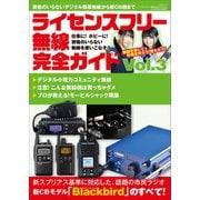 ライセンスフリー無線完全ガイド Vol.3(三才ブックス) [電子書籍]