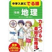 中学入試にでる順 社会 地理(KADOKAWA) [電子書籍]