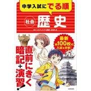 中学入試にでる順 社会 歴史(KADOKAWA) [電子書籍]
