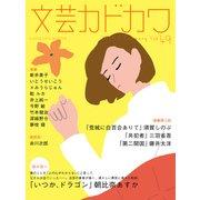 文芸カドカワ 2019年1月号(KADOKAWA) [電子書籍]