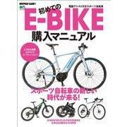 エイムック 初めてのE-BIKE購入マニュアル(エイ出版社) [電子書籍]