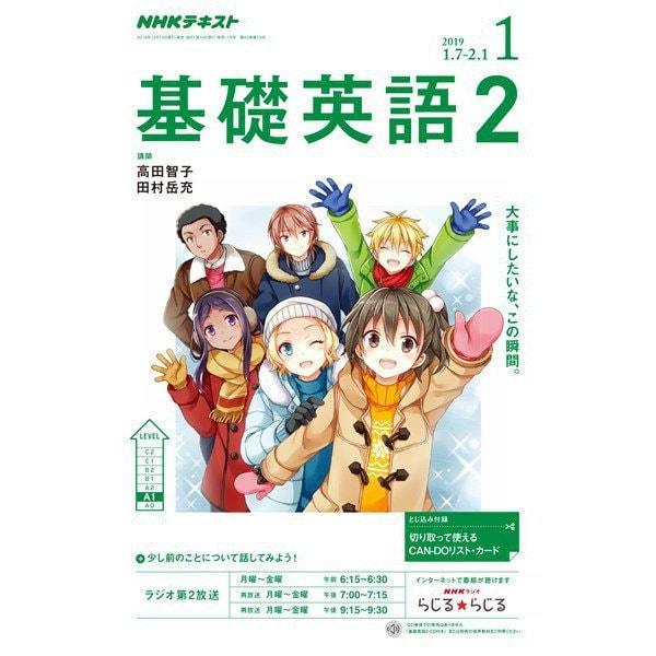 NHKラジオ 基礎英語2 2019年1月号(NHK出版) [電子書籍]