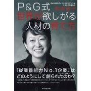 P&G式 世界が欲しがる人材の育て方―――日本人初のヴァイスプレジデントはこうして生まれた(ダイヤモンド社) [電子書籍]